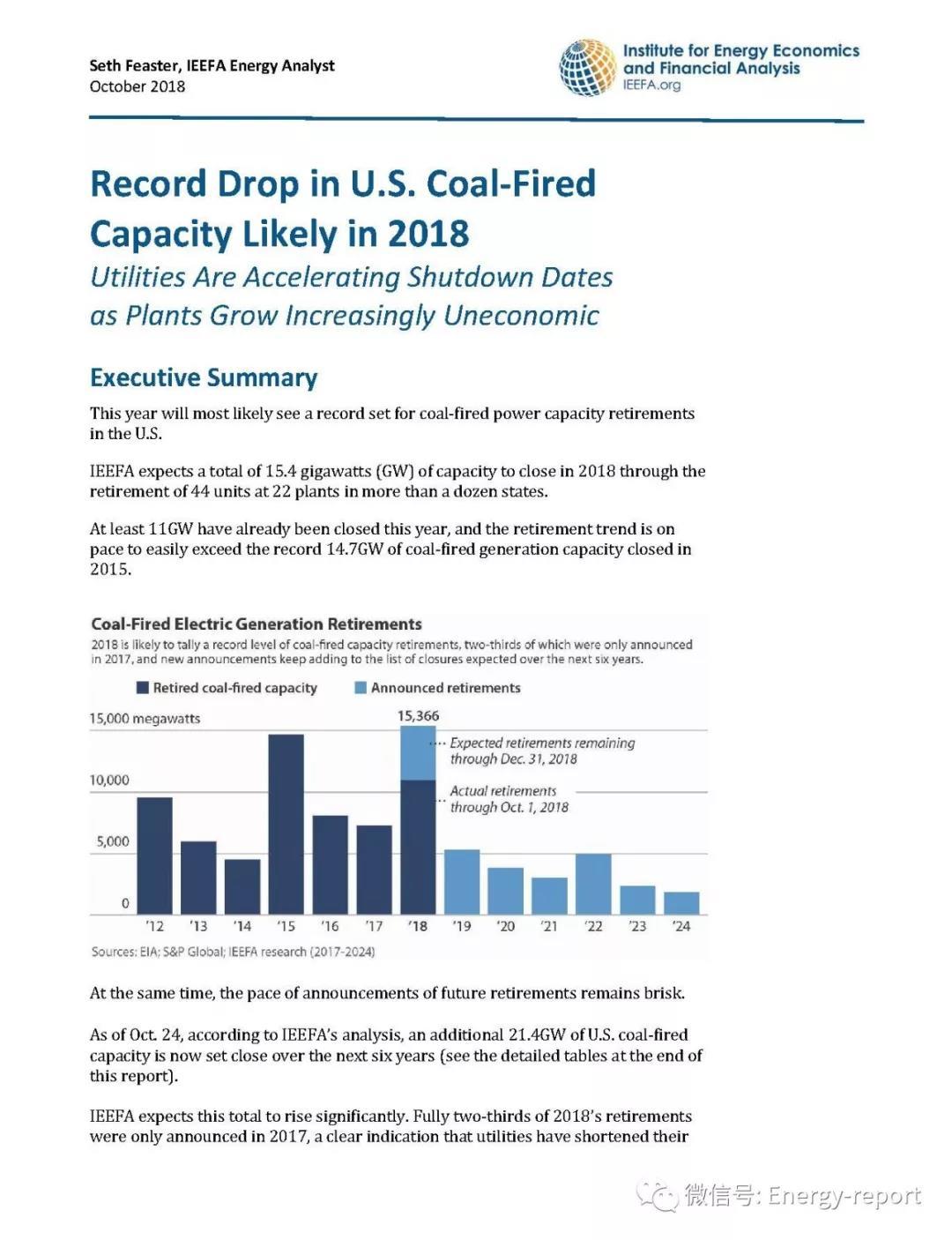 IEEFA发布《2018年美国燃煤电厂可能出现装机容量
